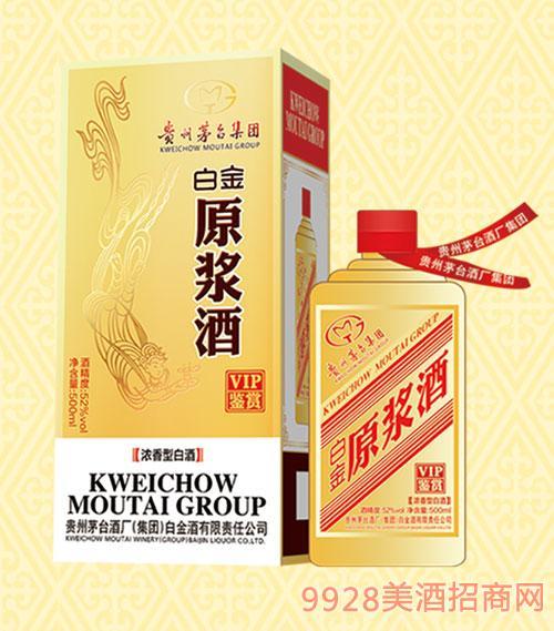 白金原浆酒VIP鉴赏(金盒)