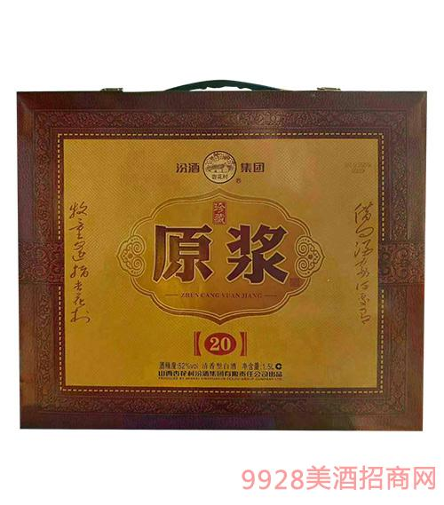 汾酒集团原浆酒20-52度1.5L礼盒