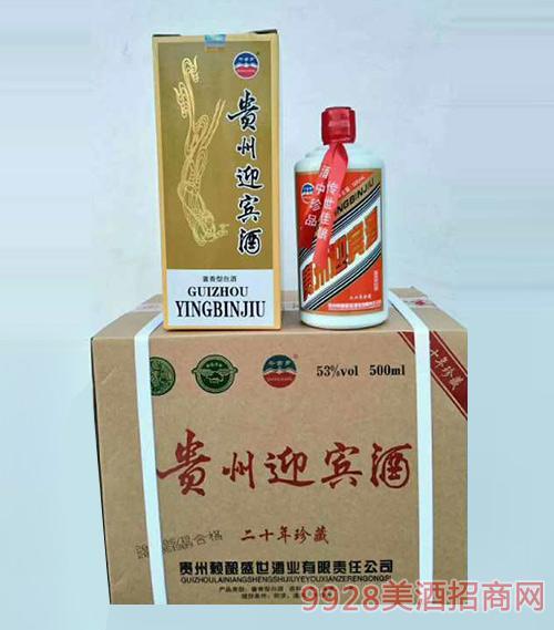贵州迎宾酒二十年珍藏53度500ml