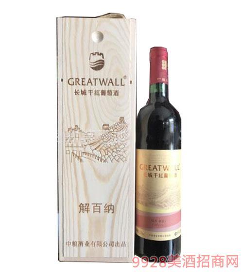 中糧長城精品解百納木盒葡萄酒
