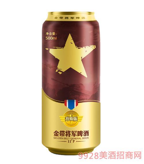 金带将军啤酒升级版(棕罐)11°P500ml
