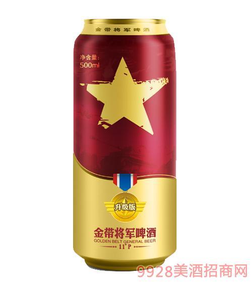 金带将军啤酒升级版(红罐)11°P500ml