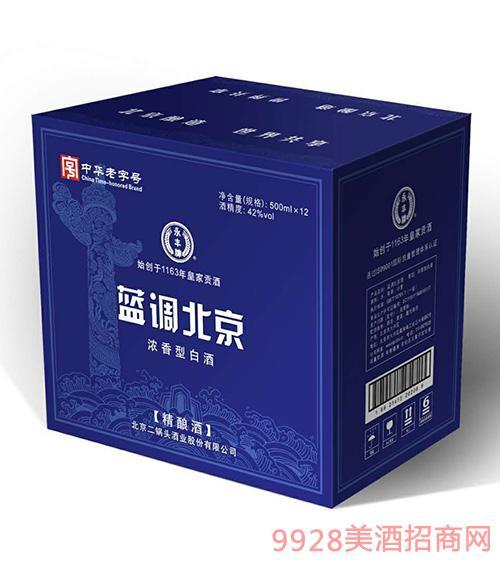 蓝调北京精酿酒箱装