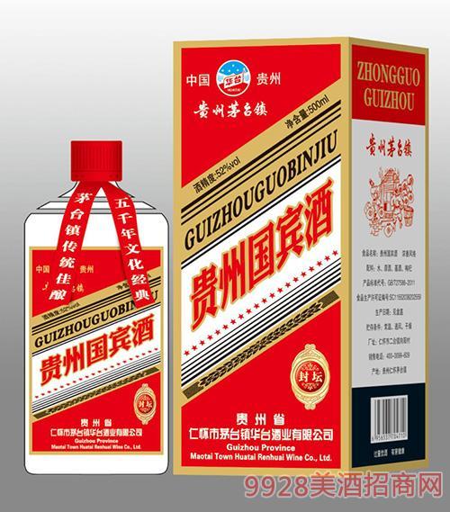 贵州国宾酒封坛52度500ml