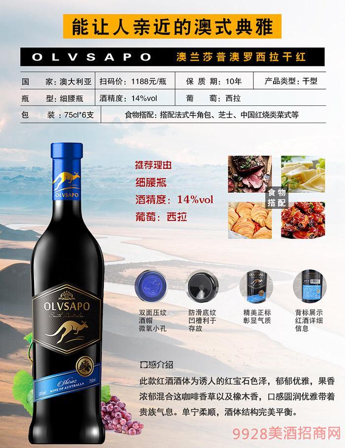 澳兰莎普澳罗西拉干红葡萄酒14度750ml