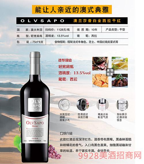 澳兰莎普白金西拉干红葡萄酒13.5度750ml