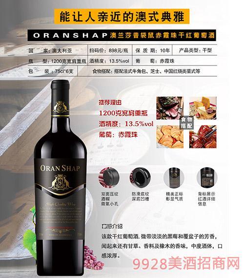 澳兰莎普袋鼠赤霞珠干红葡萄酒13.5度750ml