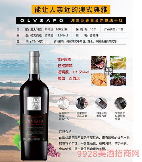 澳兰莎普黑金赤霞珠干红葡萄酒13.5度750ml