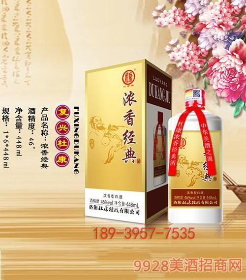 复兴杜康-浓香经典酒