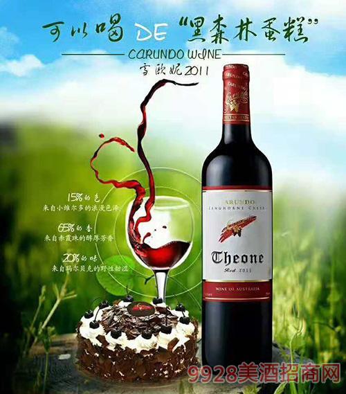 雪欧尼2011干红葡萄酒15度750ml