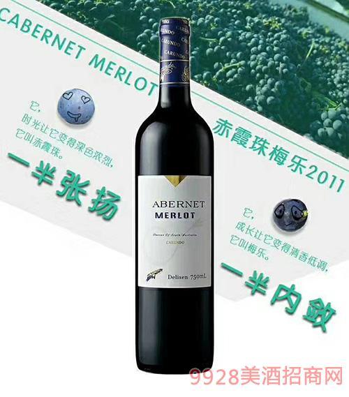 赤霞珠美乐2011干红葡萄酒