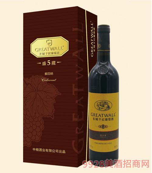长城盛藏5解百纳干红葡萄酒盒装