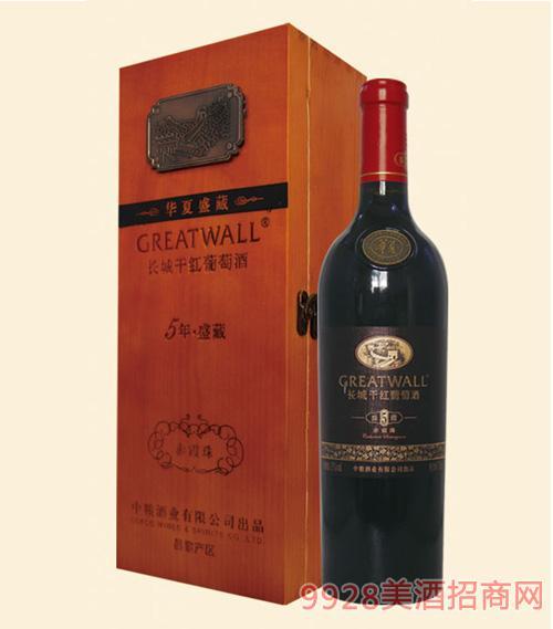 长城盛藏5赤霞珠干红葡萄酒盒装