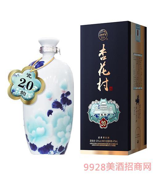 杏花村酒瓷韵20-53度475ml