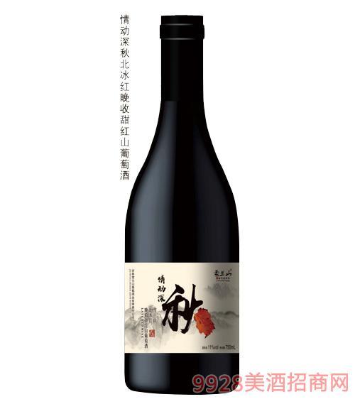 情动深秋北冰红晚收甜红山葡萄酒11度750ml
