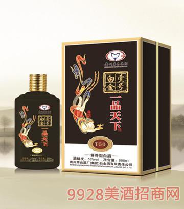 白金壹�一品天下酒T50(黑)