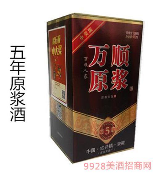 万顺原浆酒5-500ml盒装