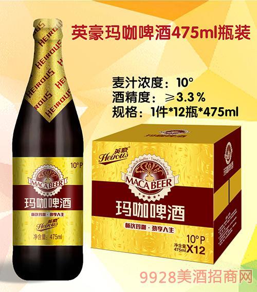 英豪玛咖啤酒475ml瓶装