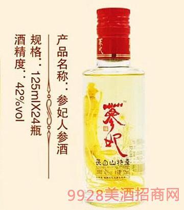 参妃人参酒小圆瓶125ml