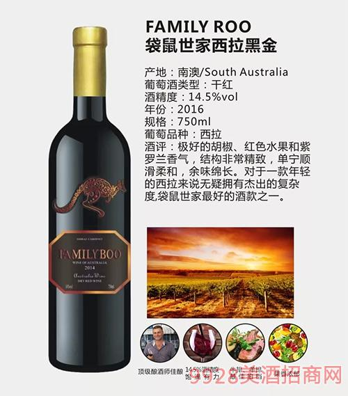 袋鼠世家西拉黑金干红葡萄酒14.5度750ml