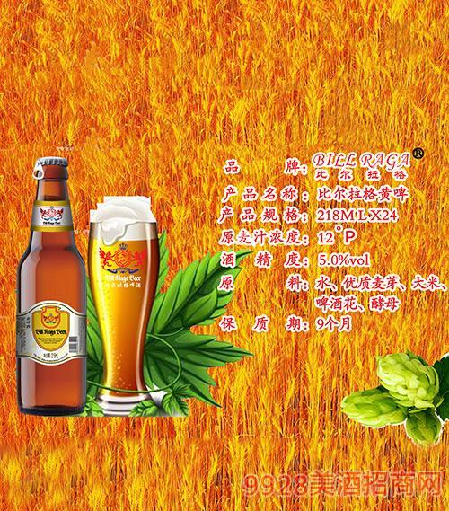 12度比尔拉格黄啤218ml