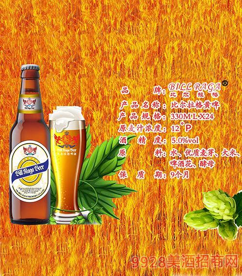 12度比尔拉格黄啤330ml