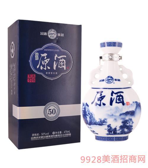 珍品原酒50-50度475ml