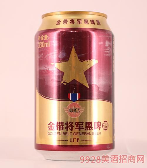 11度金带将军黑啤酒升级版330ml