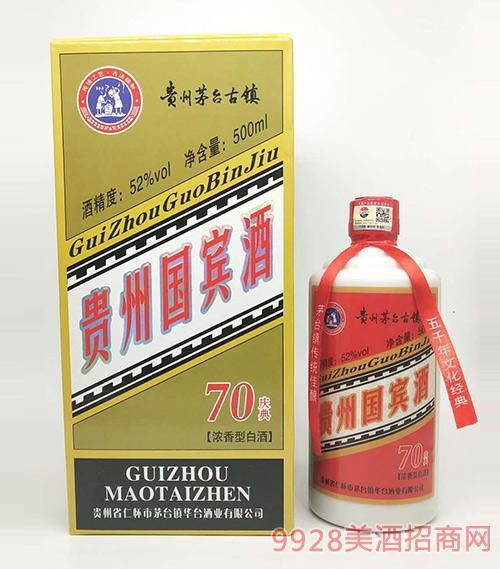 贵州国宾酒70庆典52度500ml