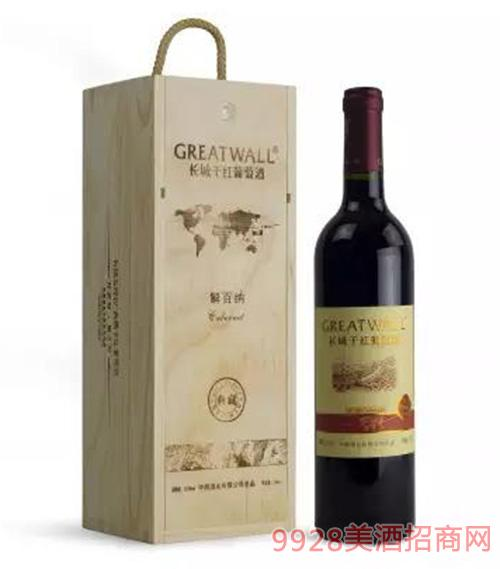 長城北緯典藏解百納干紅葡萄酒