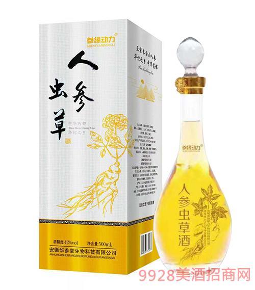 参缘动力人参虫草酒42度500ml