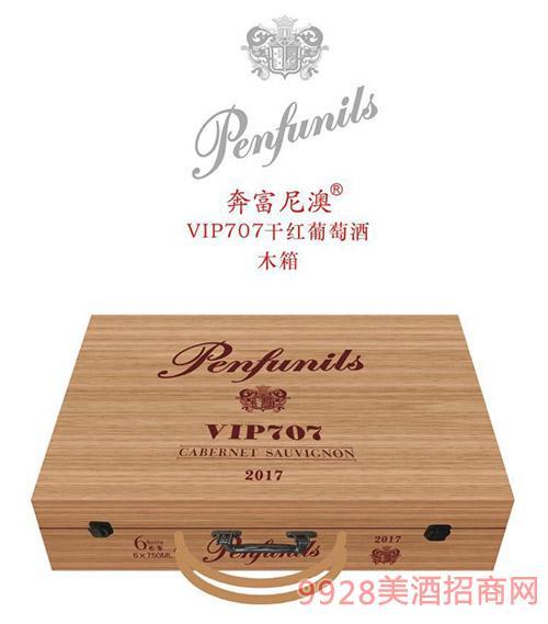 奔富尼澳VIP707干红葡萄酒(木箱)14度750ml