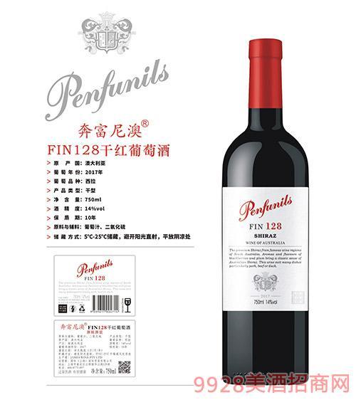 奔富尼澳FIN128干红葡萄酒14度750ml