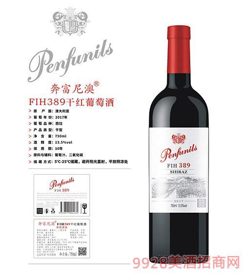 奔富尼澳FIH389干红葡萄酒13.5度750ml