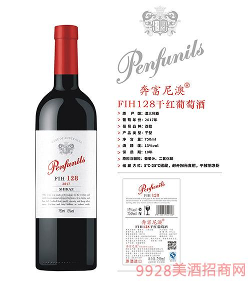 奔富尼澳FIH128干红葡萄酒13度750ml
