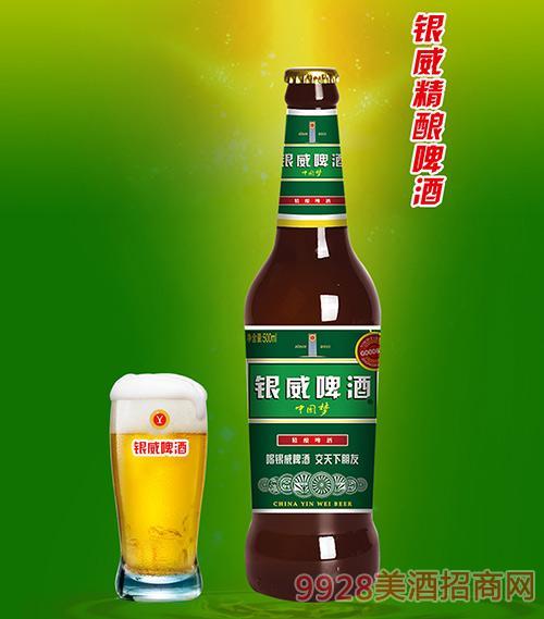 银威啤酒中国梦棕瓶8度500ml 1*12瓶/箱