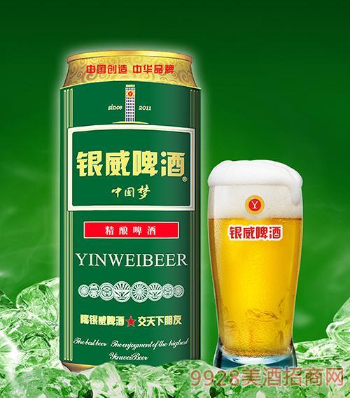 银威啤酒中国梦易拉罐10度500ml 1*12罐/箱