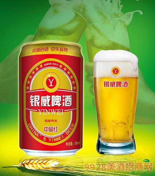银威啤酒中国红10度330ml 1*24罐/箱