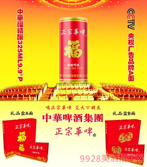 正宗华啤中华福精酿9.9°P 礼品盒325ML1*12罐/箱