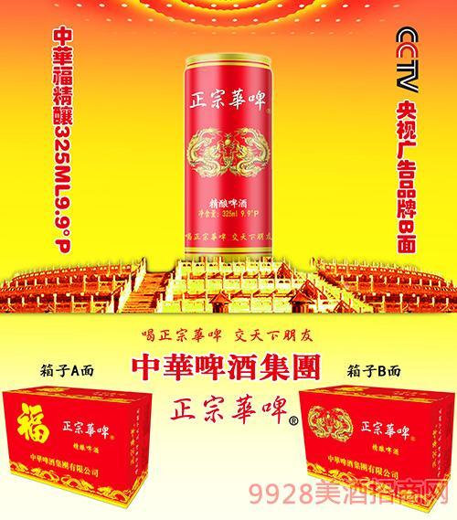 正宗华啤中华福精酿9.9°P 325ML1*24罐/箱