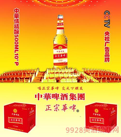 中华情精酿啤酒10度500ml 1*12瓶/箱