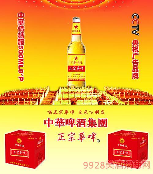 中华情精酿啤酒8度500ml 1*12瓶/箱