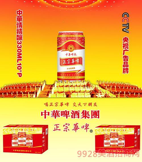 中华情精酿啤酒易拉罐10度330ml 1*24罐/箱
