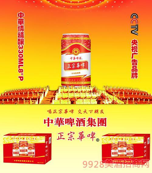 中华情精酿啤酒易拉罐8度330ml 1*24罐/箱
