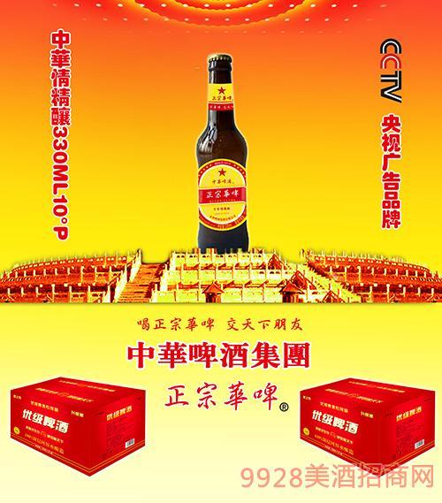 中华情精酿啤酒圆棕10度330ml 1*24瓶/箱