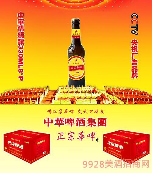 中华情精酿啤酒圆棕8度330ml 1*24瓶/箱