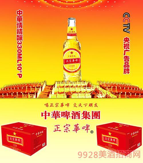 中华情精酿啤酒10度330ml1*24瓶/箱