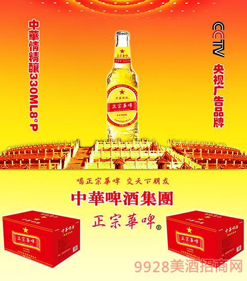 中华情精酿啤酒8度330ml1*24瓶/箱