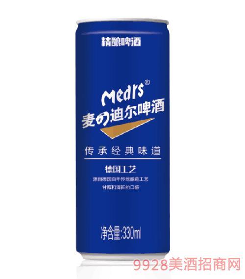 麦迪尔啤酒精酿啤酒(蓝)330ml