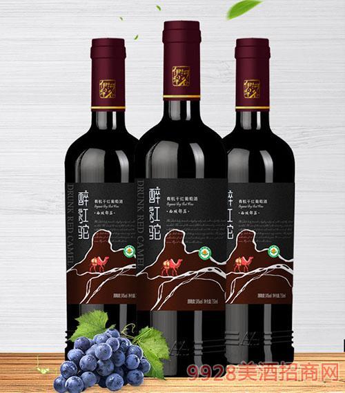 醉红驼西域部落有机干红葡萄酒